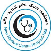 مستشفى المركز الطبي الجديد حائل
