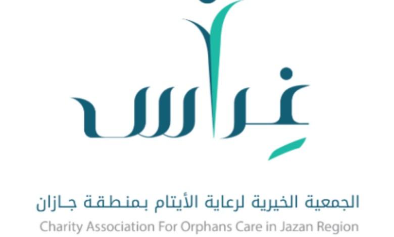 جمعية رعاية الأيتام غراس