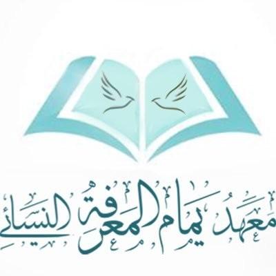 معهد يمام