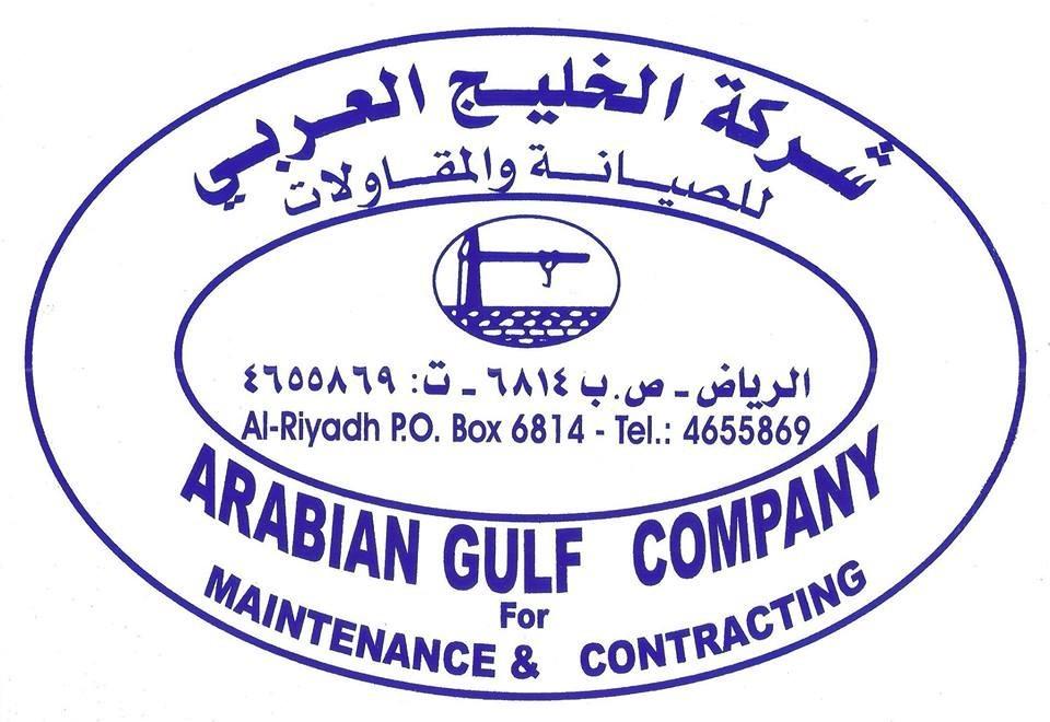 شركة الخليج العربي للصيانة والمقاولات