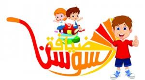 مركز السوسن لضيافة الأطفال