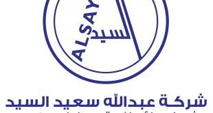 شركة عبدالله سعيد السيد
