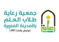 جمعية رعاية طلاب العلم بالمدينة المنورة