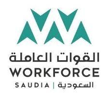 القوات العاملة السعودية
