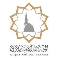 المؤسسة الأهلية للأدلاء بالمدينة المنورة