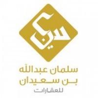 سلمان عبدالله سعيدان للعقارات