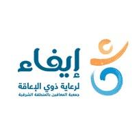 الجمعية الخيرية لرعاية وتأهيل المعاقين