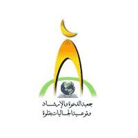 جمعية الدعوة والإرشاد وتوعية الجاليات