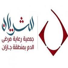 جمعية رعاية مرضى الدم بمنطقة جازان