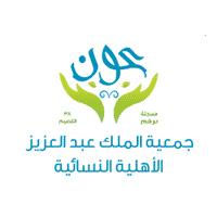 جمعية الملك عبدالعزيز الأهلية النسائية