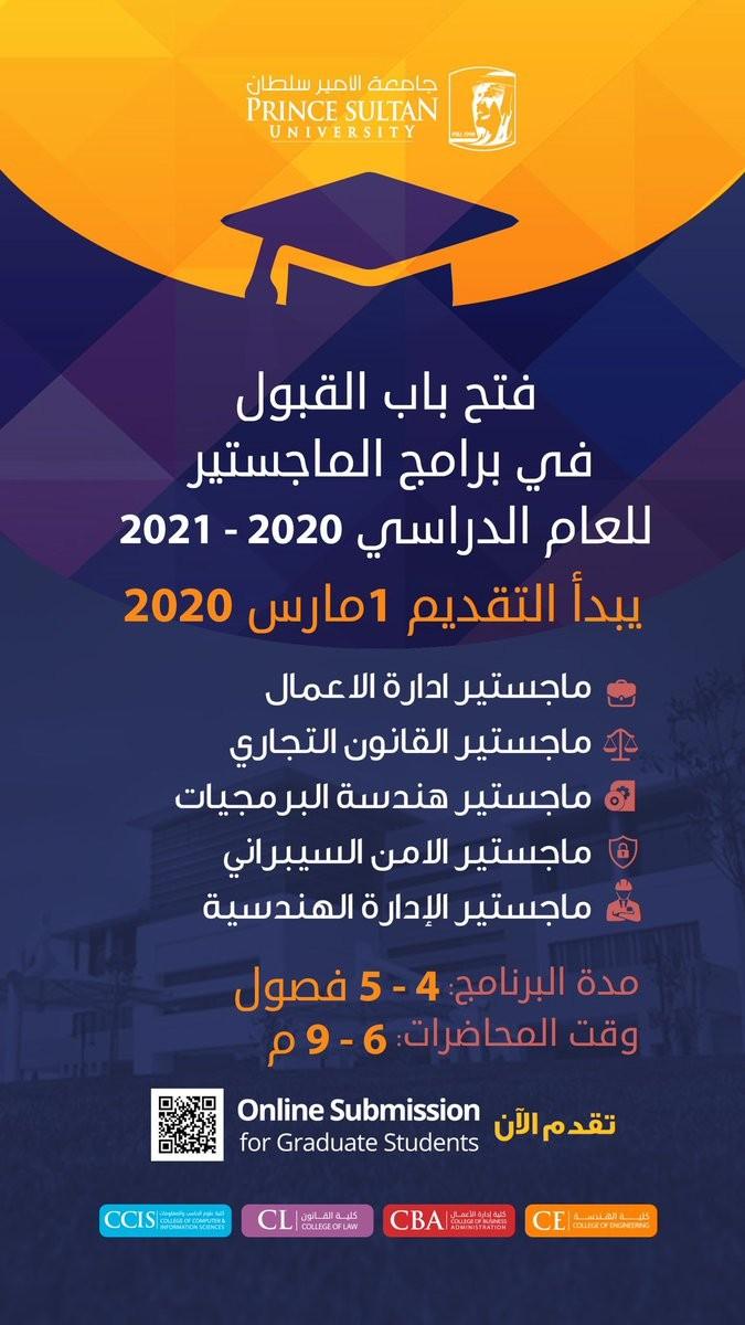مواعيد التسجيل في الجامعات 1442 موسوعة