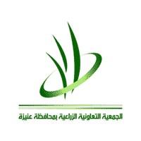الجمعية التعاونية الزراعية بمحافظة عنيزة