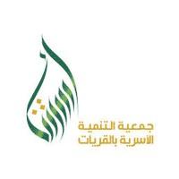 جمعية التنمية الأسرية بالقريات