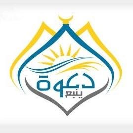 جمعية الدعوة والارشاد فى مدينة نبع