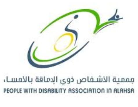 جمعية الأشخاص ذوي الإعاقة