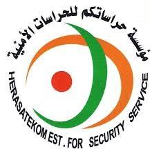 مؤسسة حراساتكم للحراسات الأمنية