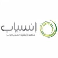 شركة إنسياب لنظم وتقنية المعلومات