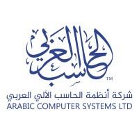 شركة انظمة الحاسب الالي العربي