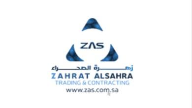شركة زهرة الصحراء للتجارة