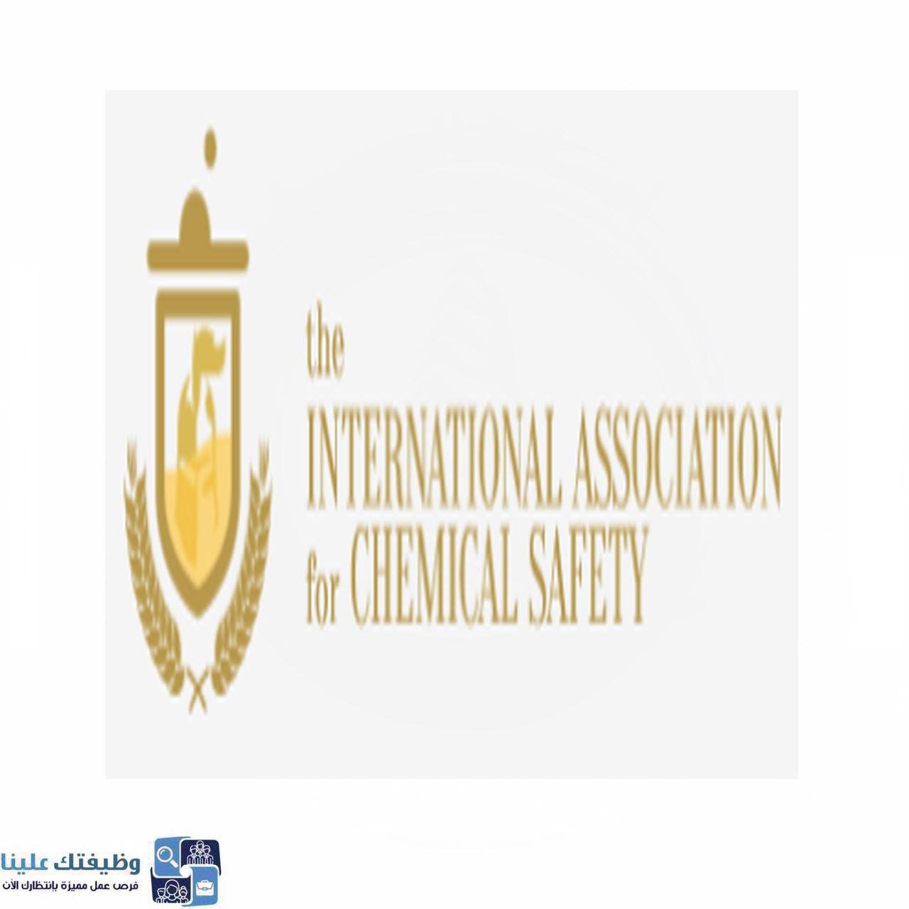 الرابطة الدولية للسلامة الكيميائية
