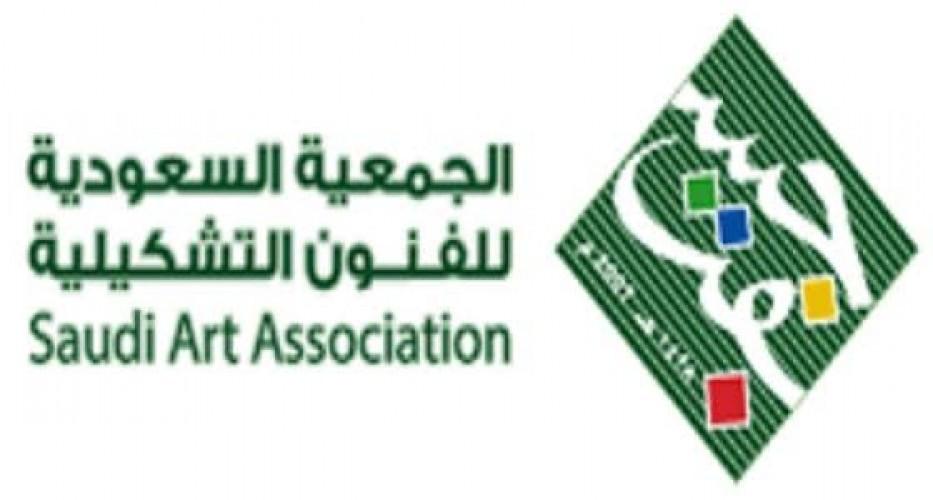 الجمعية السعودية للفنون التشكيلية