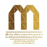 شركة الدكتور محمد المهنا وشركاه