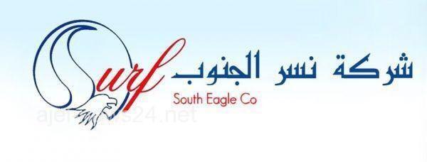 شركة نسر الجنوب للحراسات الأمنية