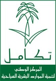 المركز الوطني لتنمية الموارد البشرية السياحية