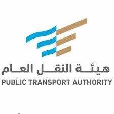 هيئة النقل العام