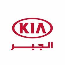 شركة كيا الجبر