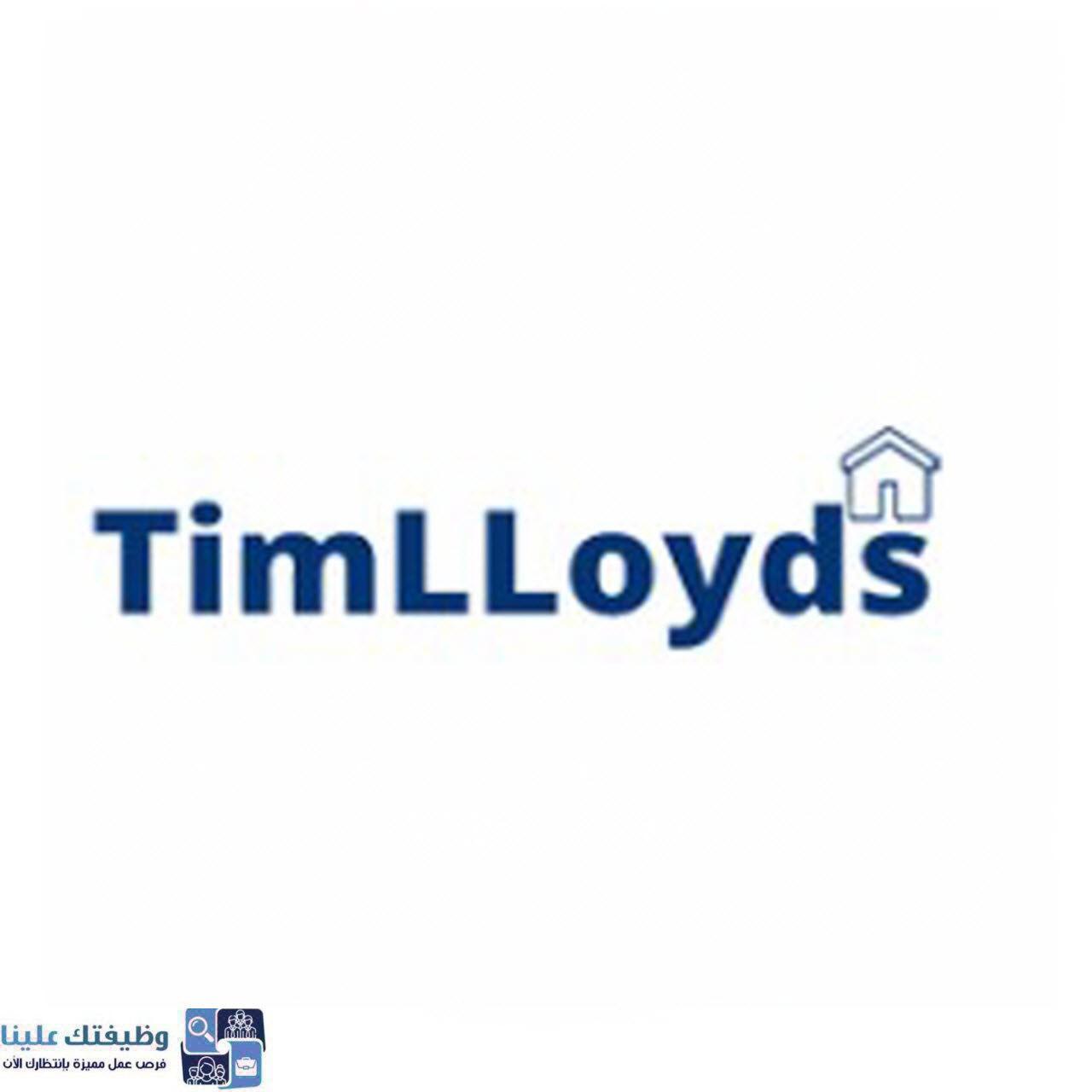 شركة تيم لويدز العقارية