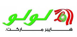 شركة لولو للأسواق السعودية