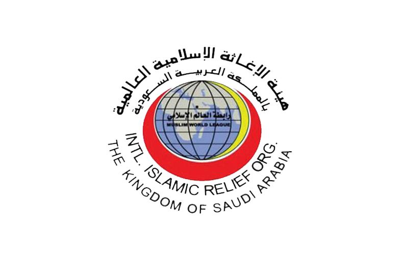 الهيئة العالمية للإغاثة الإسلامية