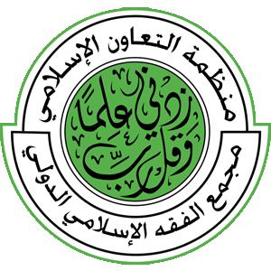 مجمع الفقه الإسلامي
