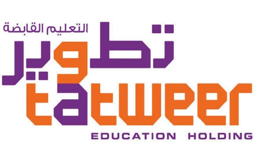 تطوير التعليم القابضة