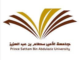 جامعة الأمير سطام بن عبدالعزيز