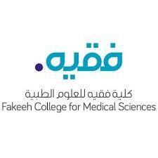 كلية فقيه للعلوم الطبية