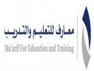 معارف للتعليم والتدريب