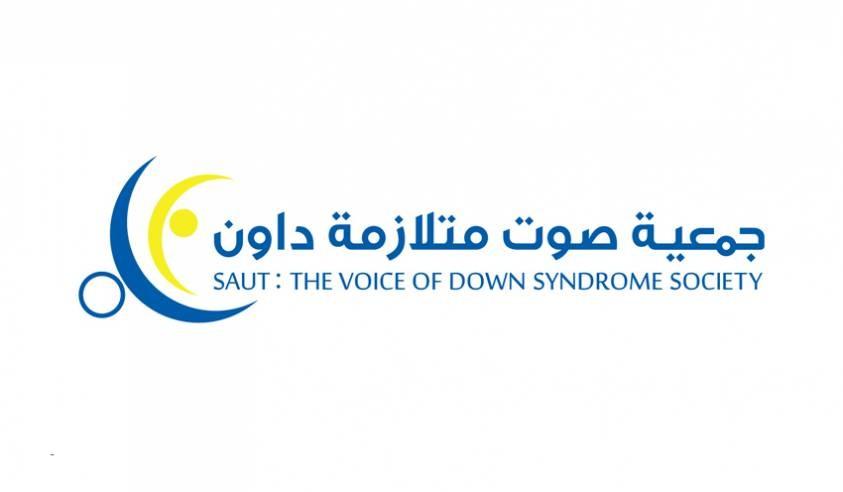وظائف جمعية صوت متلازمة داون