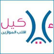 وظائف جمعية مكافحة السمنة