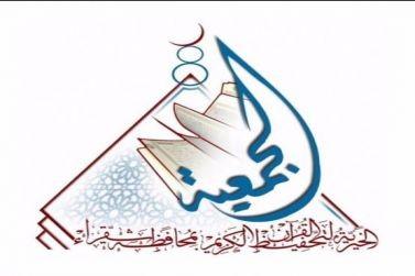 الجمعية الخيرية لتحفيظ القرآن الكريم بشقراء